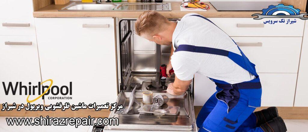نمایندگی تعمیرات ماشین ظرفشویی ویرپول در شیراز