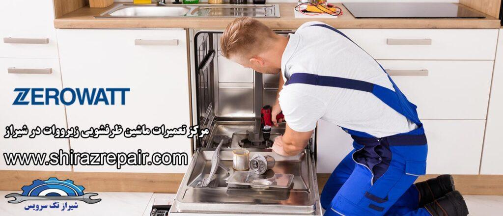 نمایندگی تعمیرات ماشین ظرفشویی زیرووات در شیراز
