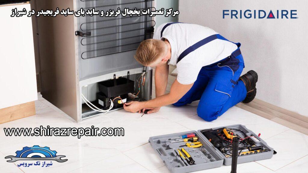 نمایندگی تعمیرات یخچال فریجیدر در شیراز