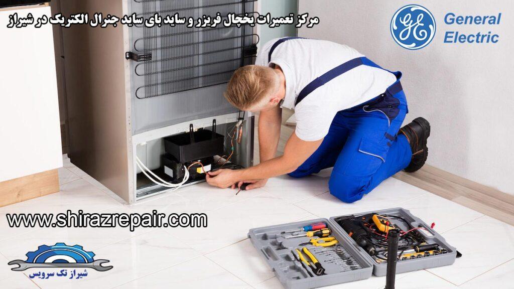 نمایندگی تعمیرات یخچال جنرال الکتریک در شیراز