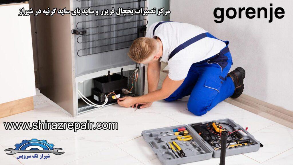 نمایندگی تعمیرات یخچال گرنیه در شیراز