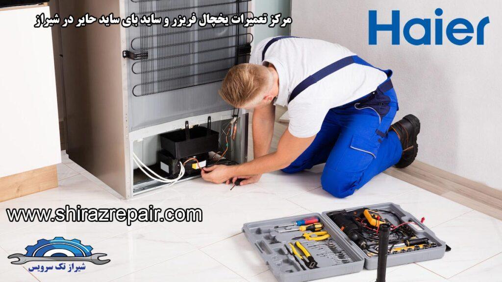 نمایندگی تعمیرات یخچال حایر در شیراز