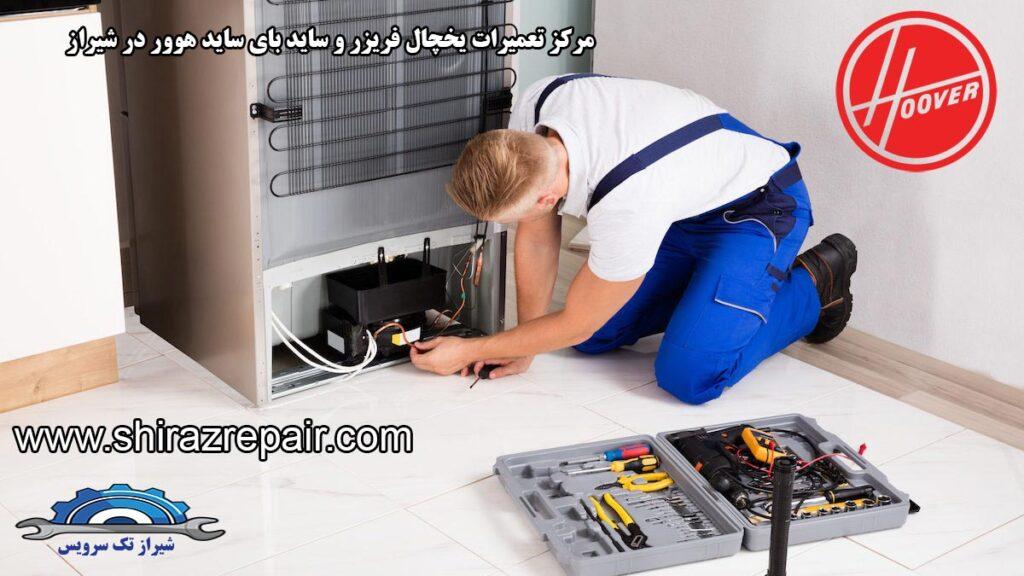 نمایندگی تعمیرات یخچال هوور در شیراز