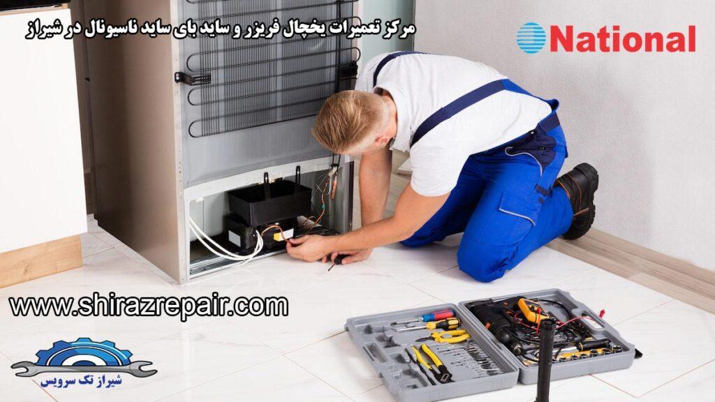 نمایندگی تعمیرات یخچال ناسیونال در شیراز