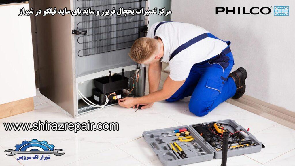 نمایندگی تعمیرات یخچال فیلکو در شیراز