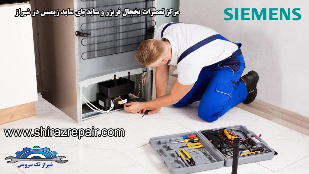 نمایندگی تعمیرات یخچال زیمنس در شیراز