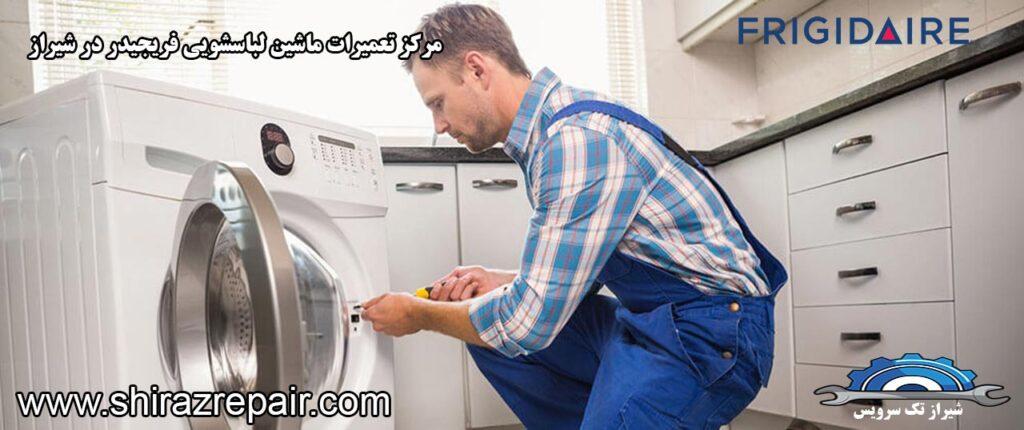 نمایندگی تعمیرات ماشین لباسشویی فریجیدر در شیراز
