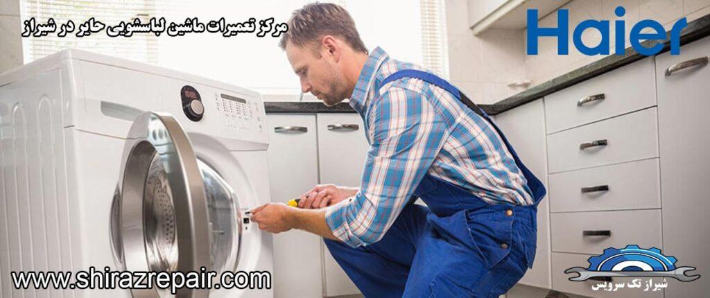 نمایندگی تعمیرات ماشین لباسشویی حایر در شیراز