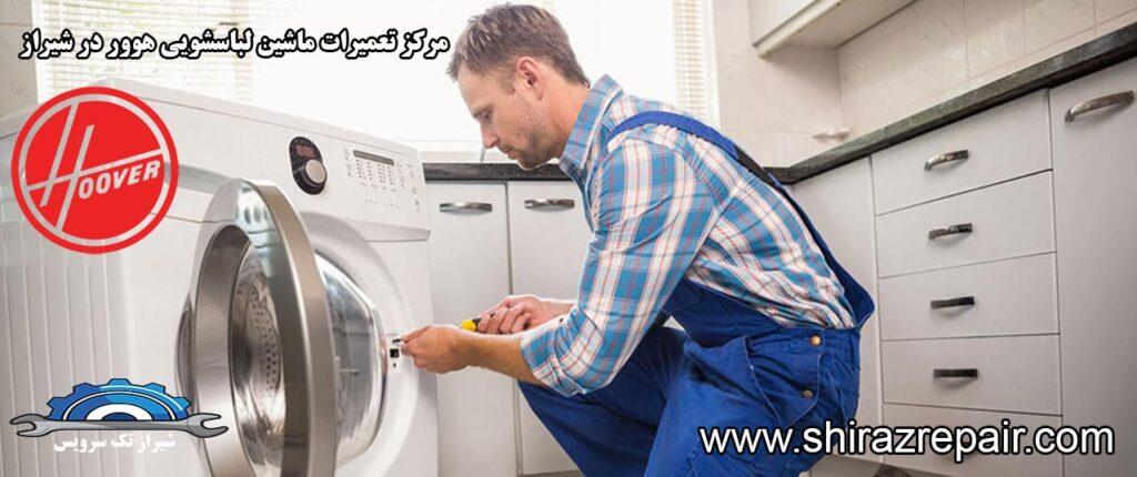 نمایندگی تعمیرات ماشین لباسشویی هوور در شیراز