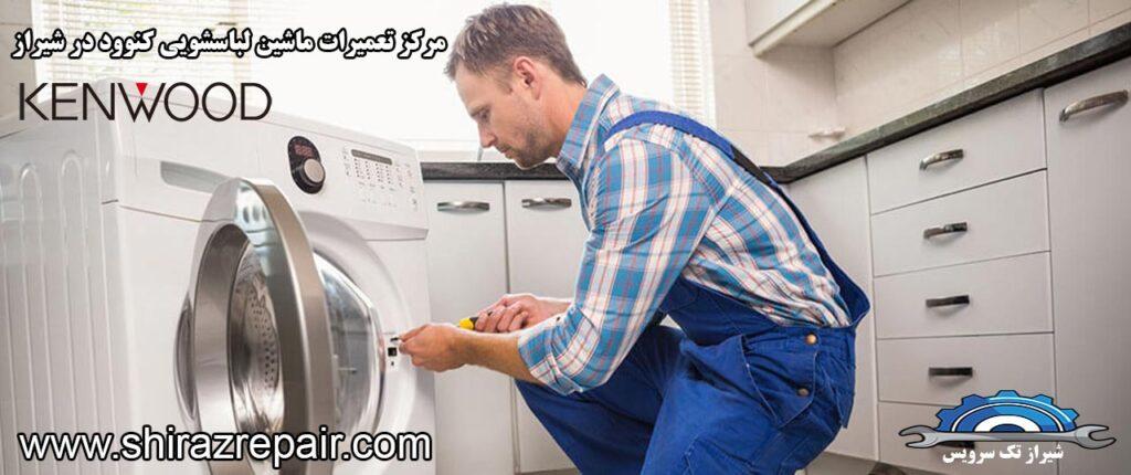 نمایندگی تعمیرات ماشین لباسشویی کنوود در شیراز