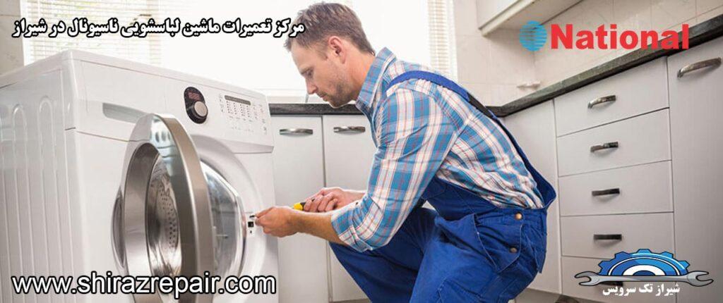 نمایندگی تعمیرات ماشین لباسشویی ناسیونال در شیراز