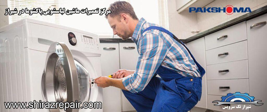نمایندگی تعمیرات ماشین لباسشویی پاکشوما در شیراز