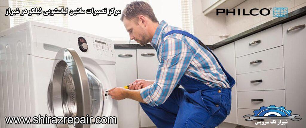 نمایندگی تعمیرات ماشین لباسشویی فیلکو در شیراز