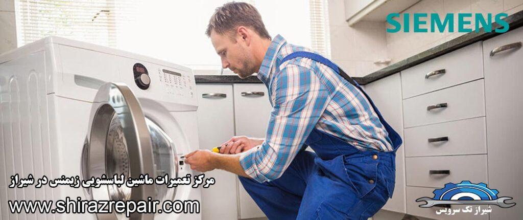 نمایندگی تعمیرات ماشین لباسشویی زیمنس در شیراز
