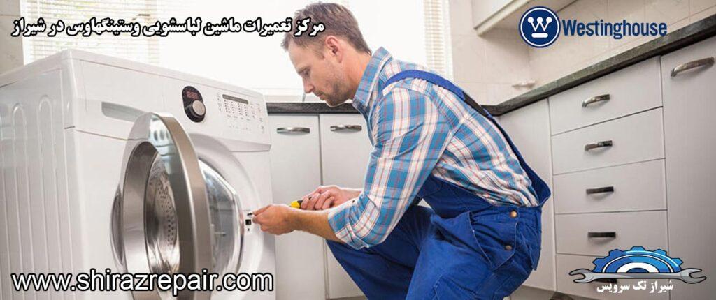 نمایندگی تعمیرات ماشین لباسشویی وستینگهاوس در شیراز