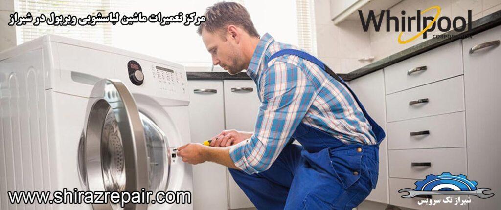 نمایندگی تعمیرات ماشین لباسشویی ویرپول در شیراز