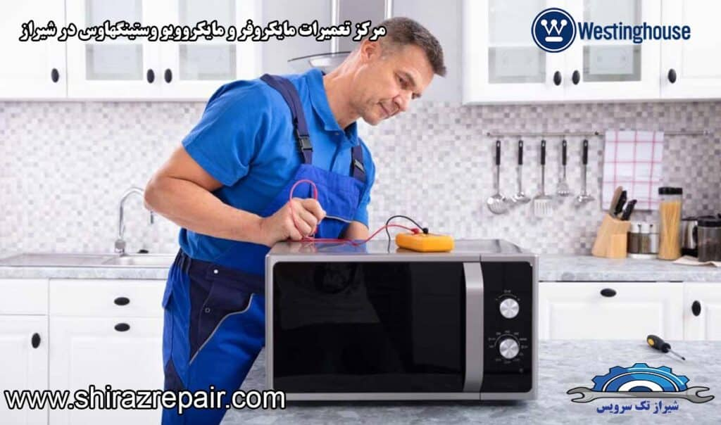 نمایندگی تعمیرات مایکروفر و مایکروویو وستینگهاوس در شیراز