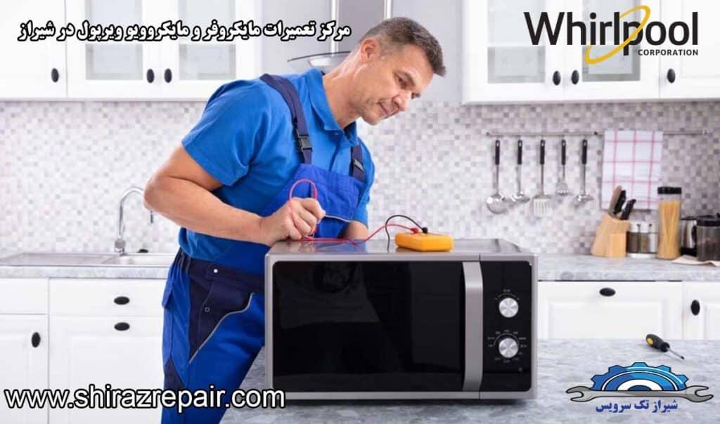 نمایندگی تعمیرات مایکروفر و مایکروویو ویرپول در شیراز